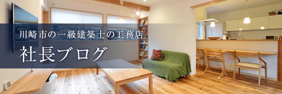 川崎市・横浜市の注文住宅・新築戸建てを手がける工務店の太洋建設ブログ