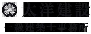 太洋建設 一級建築士事務所|川崎市・横浜市の新築・注文住宅・新築戸建てを手がける工務店