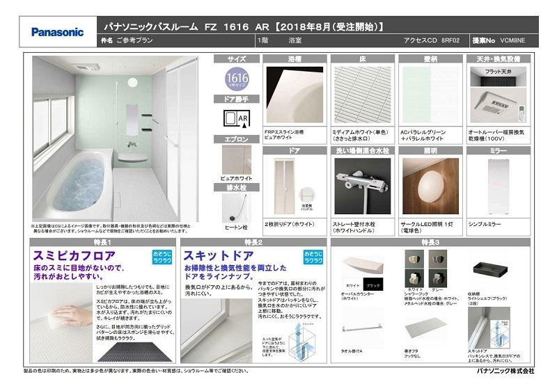 bath-sample.JPG